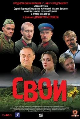 Постер фильма Свои (2004)
