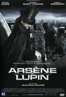 Постер фильма Арсен Люпен (2004)
