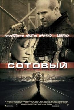 Постер фильма Сотовый (2004)
