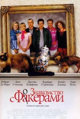 Постер фильма Знакомство с Факерами (2004)