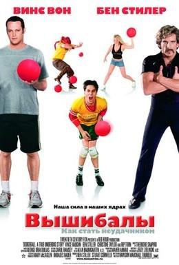 Постер фильма Вышибалы (2004)