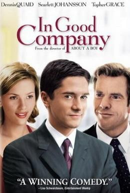 Постер фильма Крутая компания (2004)