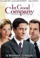 Крутая компания (2004)