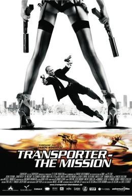 Постер фильма Перевозчик 2 (2005)
