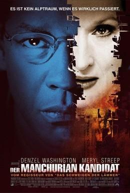 Постер фильма Маньчжурский кандидат (2004)