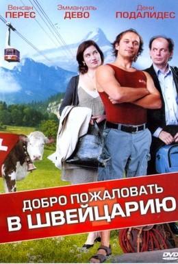 Постер фильма Добро пожаловать в Швейцарию (2004)