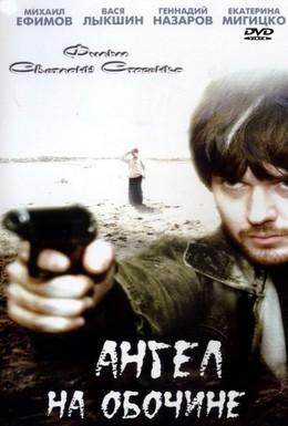 Постер фильма Ангел на обочине (2004)
