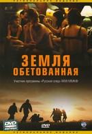 Земля обетованная (2004)