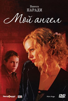 Постер фильма Мой ангел (2004)