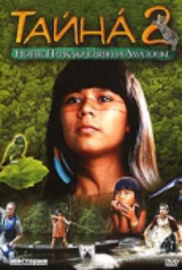 Постер фильма Тайна 2: Новые приключения на Амазонке (2004)