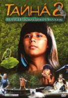 Тайна 2: Новые приключения на Амазонке (2004)