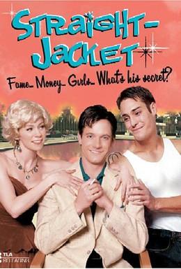 Постер фильма Смирительная рубашка или пиджак от натурала (2004)