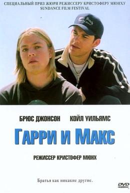 Постер фильма Гарри и Макс (2004)