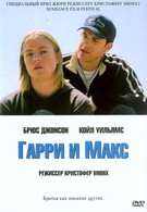 Гарри и Макс (2004)
