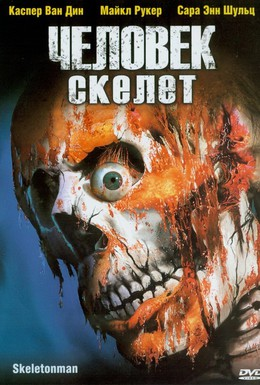 Постер фильма Человек-скелет (2004)