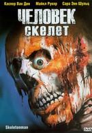 Человек-скелет (2004)
