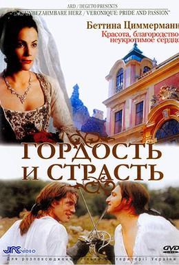Постер фильма Гордость и страсть (2004)