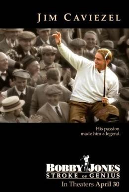 Постер фильма Бобби Джонс: Гений удара (2004)