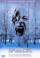 Приманки (2004)