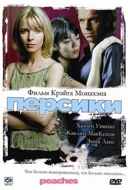 Постер фильма Персики (2004)