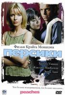 Персики (2004)
