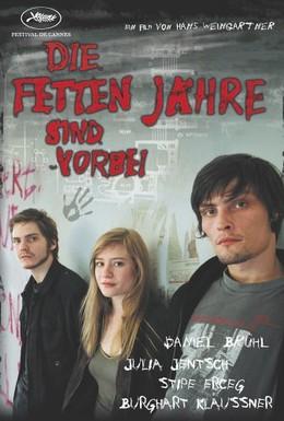 Постер фильма Воспитатели (2004)