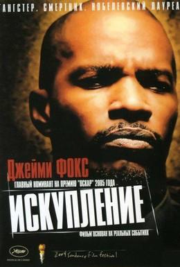 Постер фильма Искупление (2004)