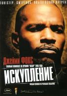 Искупление (2004)
