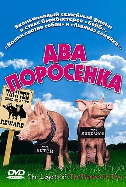Постер фильма Два поросенка (2004)