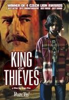 Король воров (2004)