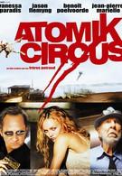 Атомный цирк: Возвращение Джеймса Баттла (2004)
