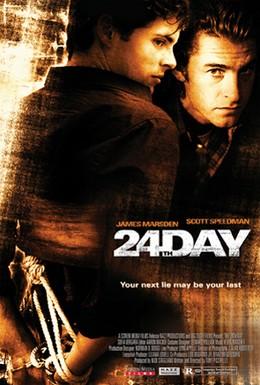 Постер фильма 24-й день (2004)