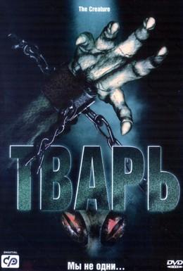 Постер фильма Тварь (2004)
