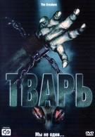 Тварь (2004)