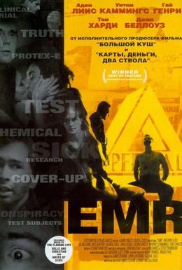 Постер фильма Электромагнитное излучение (2004)