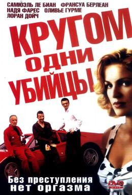Постер фильма Кругом одни убийцы (2004)