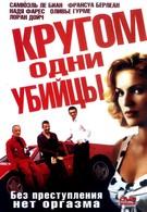 Кругом одни убийцы (2004)