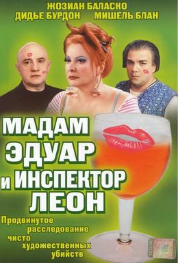Постер фильма Мадам Эдуар и инспектор Леон (2004)