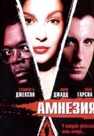 Амнезия (2004)