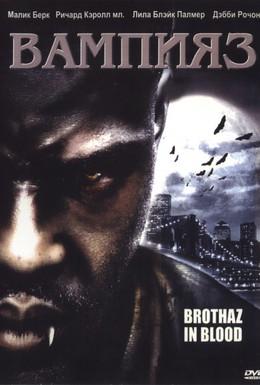 Постер фильма Вампияз (2004)