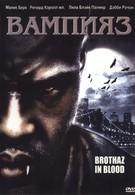 Вампияз (2004)