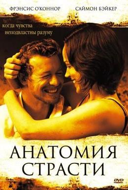 Постер фильма Анатомия страсти (2004)