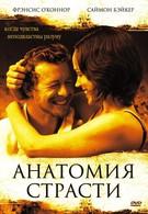 Анатомия страсти (2004)