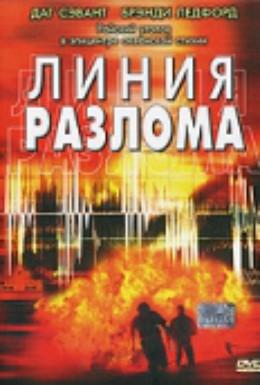 Постер фильма Линия разлома (2004)