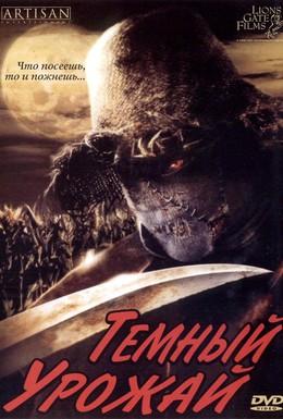 Постер фильма Темный урожай (2004)