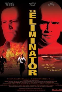 Постер фильма Ликвидатор (2004)