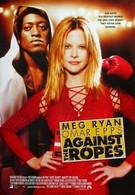 Наперекор судьбе (2004)