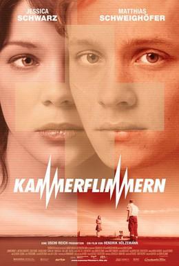 Постер фильма Остановка сердца (2004)
