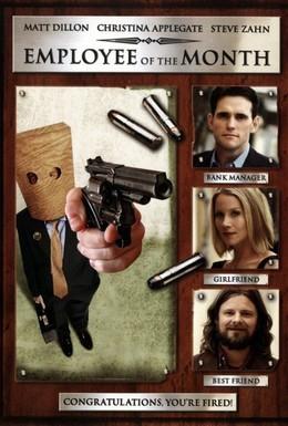 Постер фильма Герой месяца (2004)