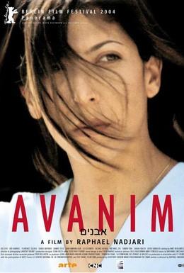 Постер фильма Камни (2004)